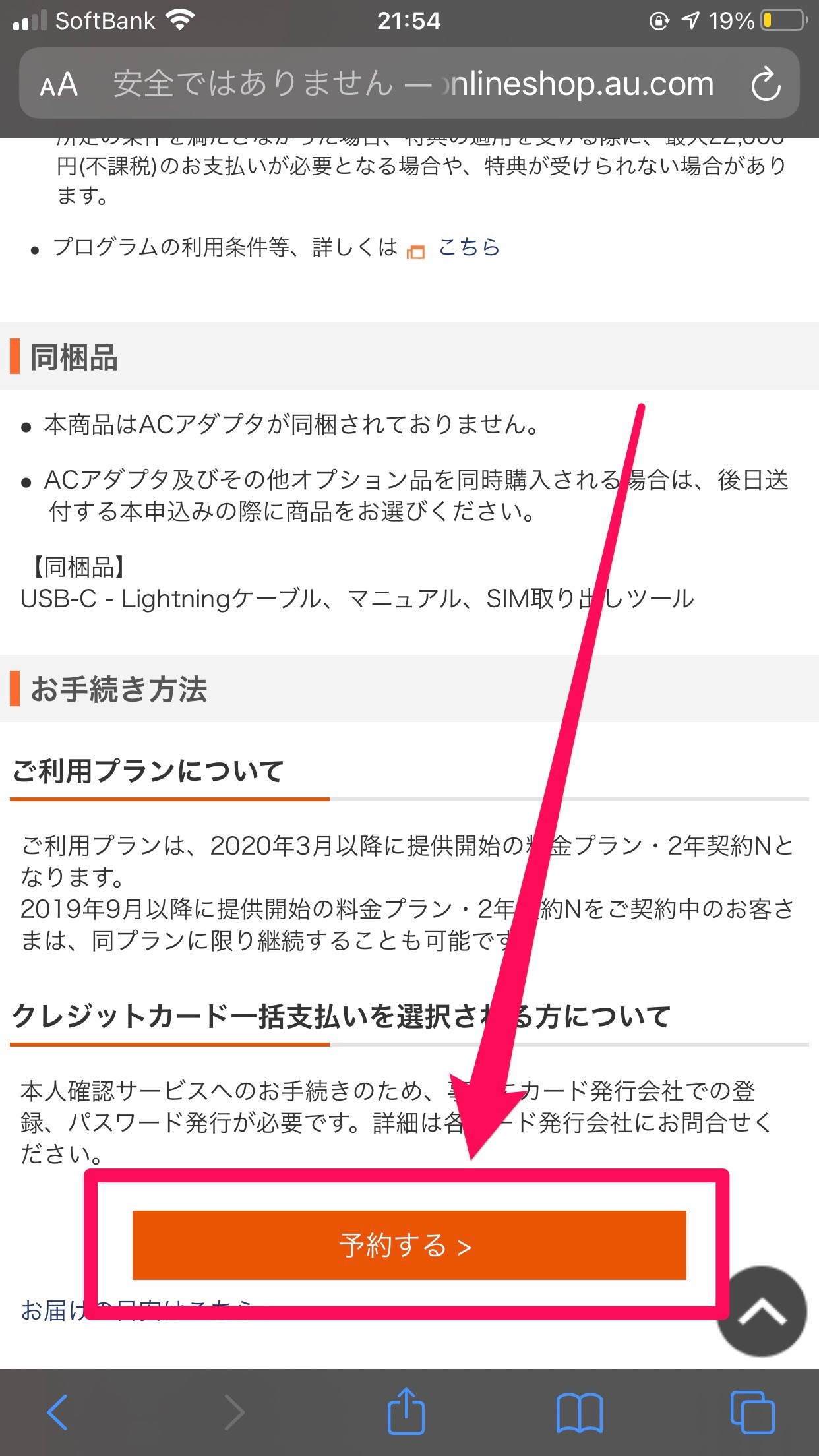 auオンラインショップでiPhone 12購入6