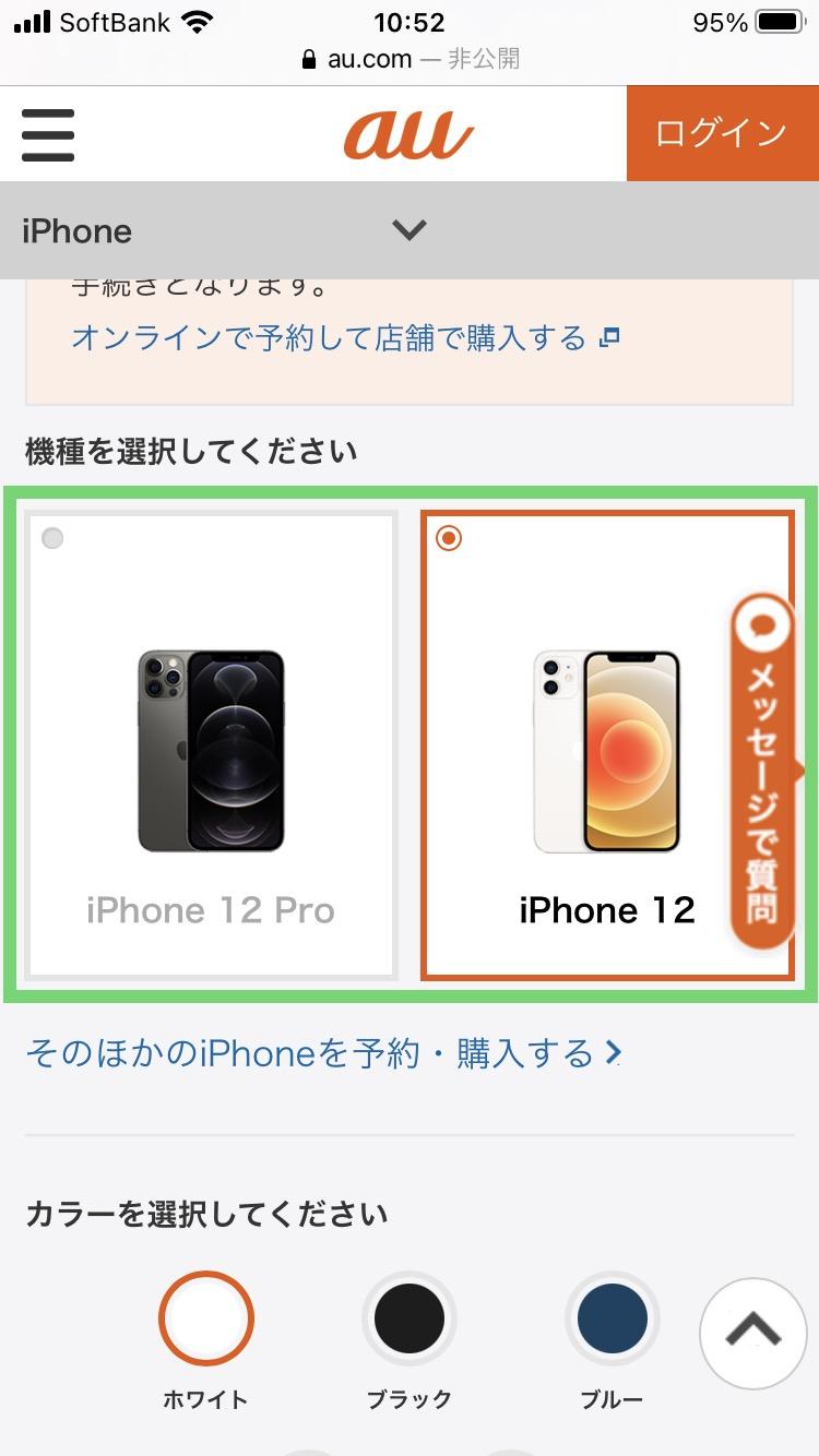 auオンラインショップでiPhone 12を予約1