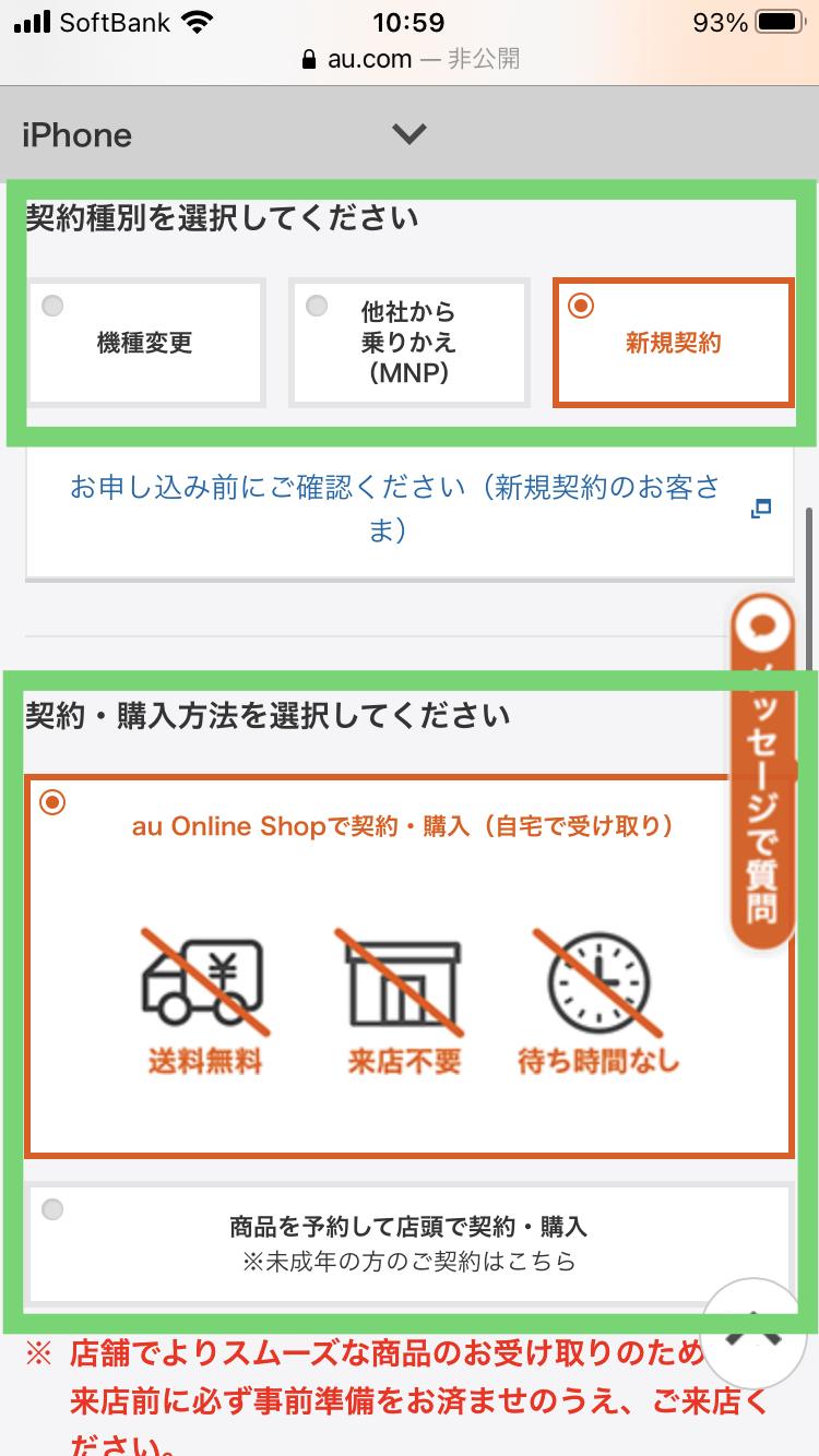 auオンラインショップでiPhone 12を予約3