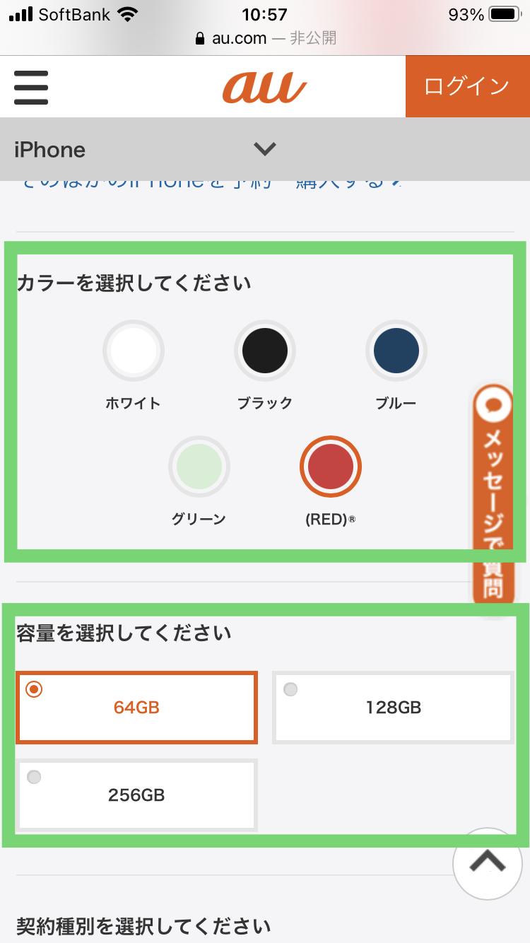 auオンラインショップでiPhone 12を予約4