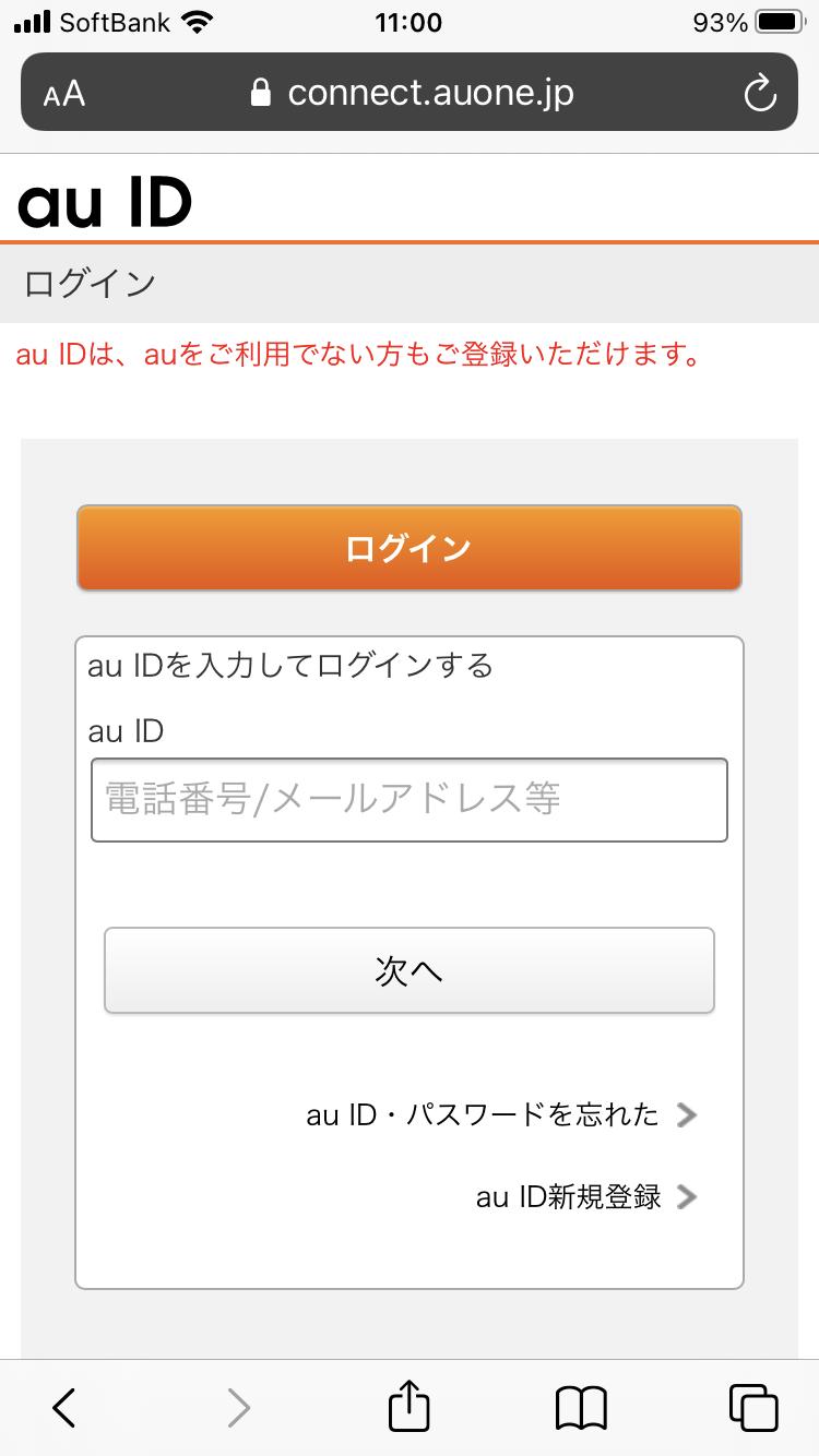 auオンラインショップでiPhone 12を予約5