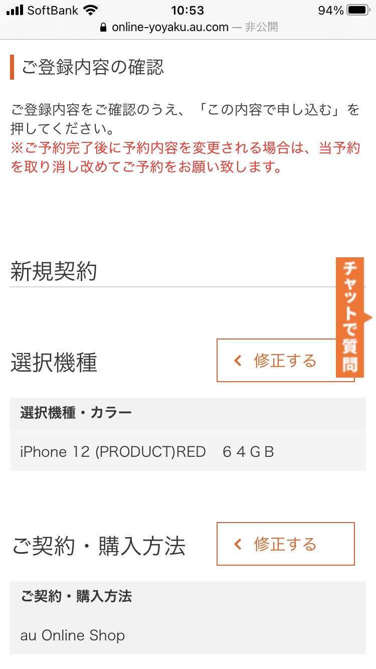 auオンラインショップでiPhone 12を予約7