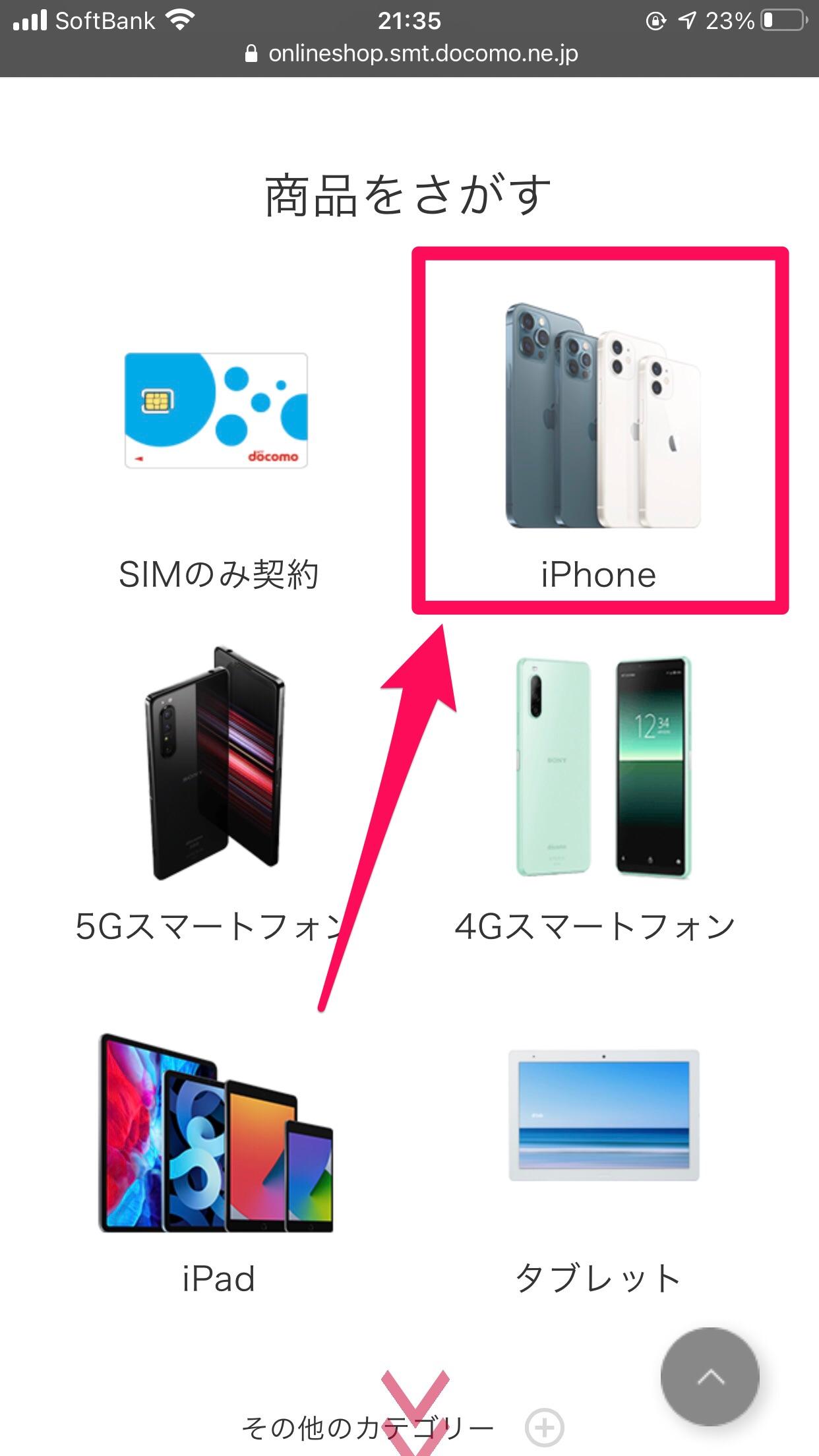 ドコモオンラインショップでiPhone 12購入2