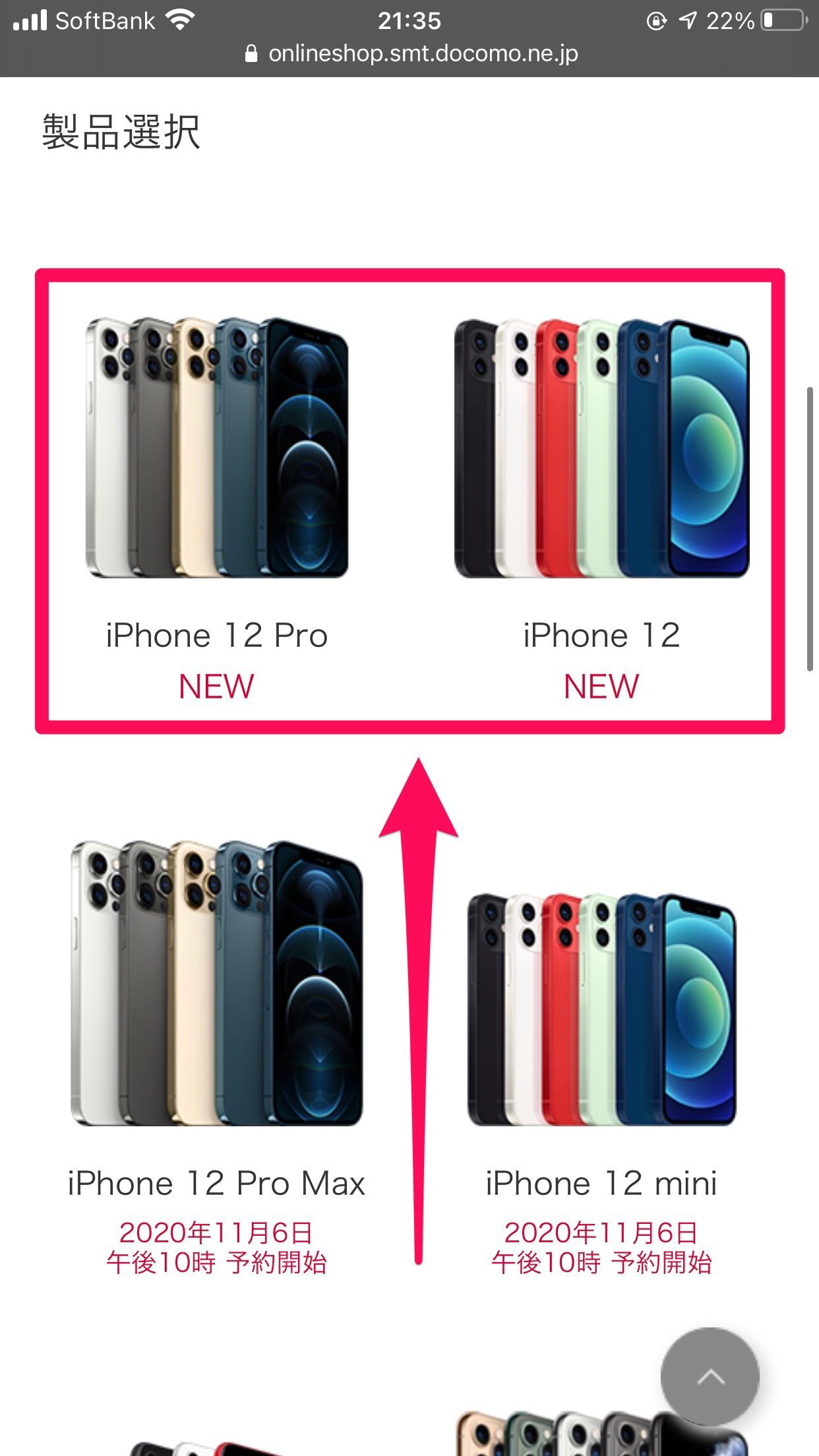 ドコモオンラインショップでiPhone 12購入3