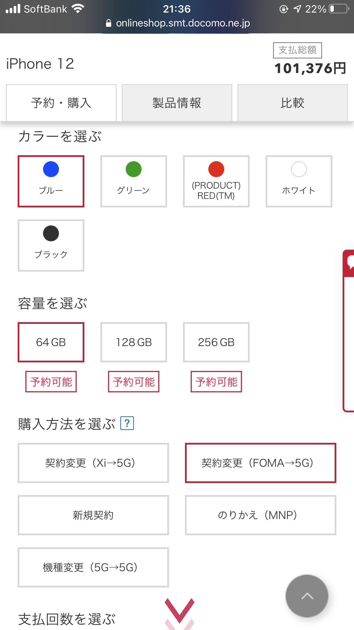 ドコモオンラインショップでiPhone 12購入4