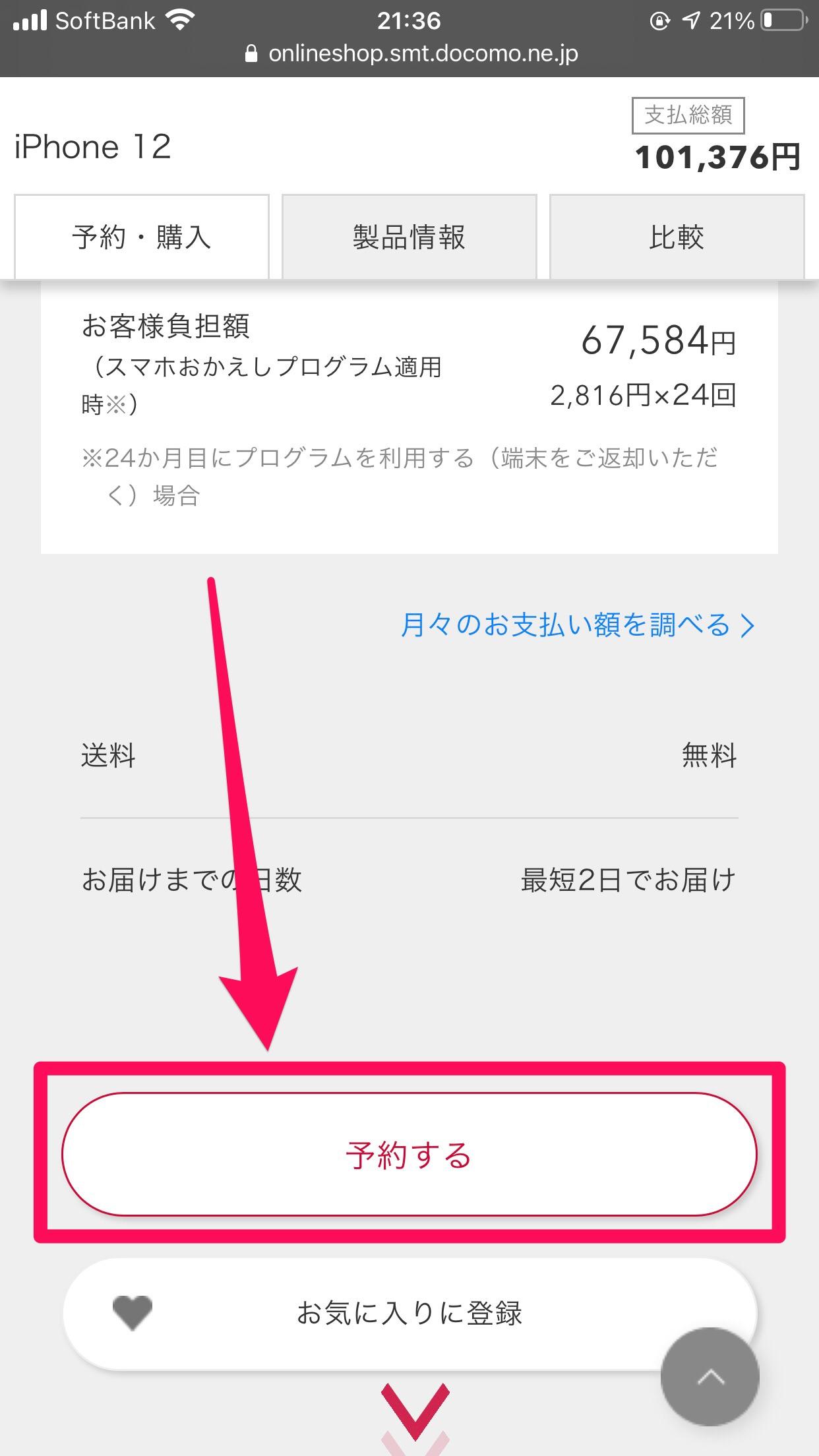 ドコモオンラインショップでiPhone 12購入5