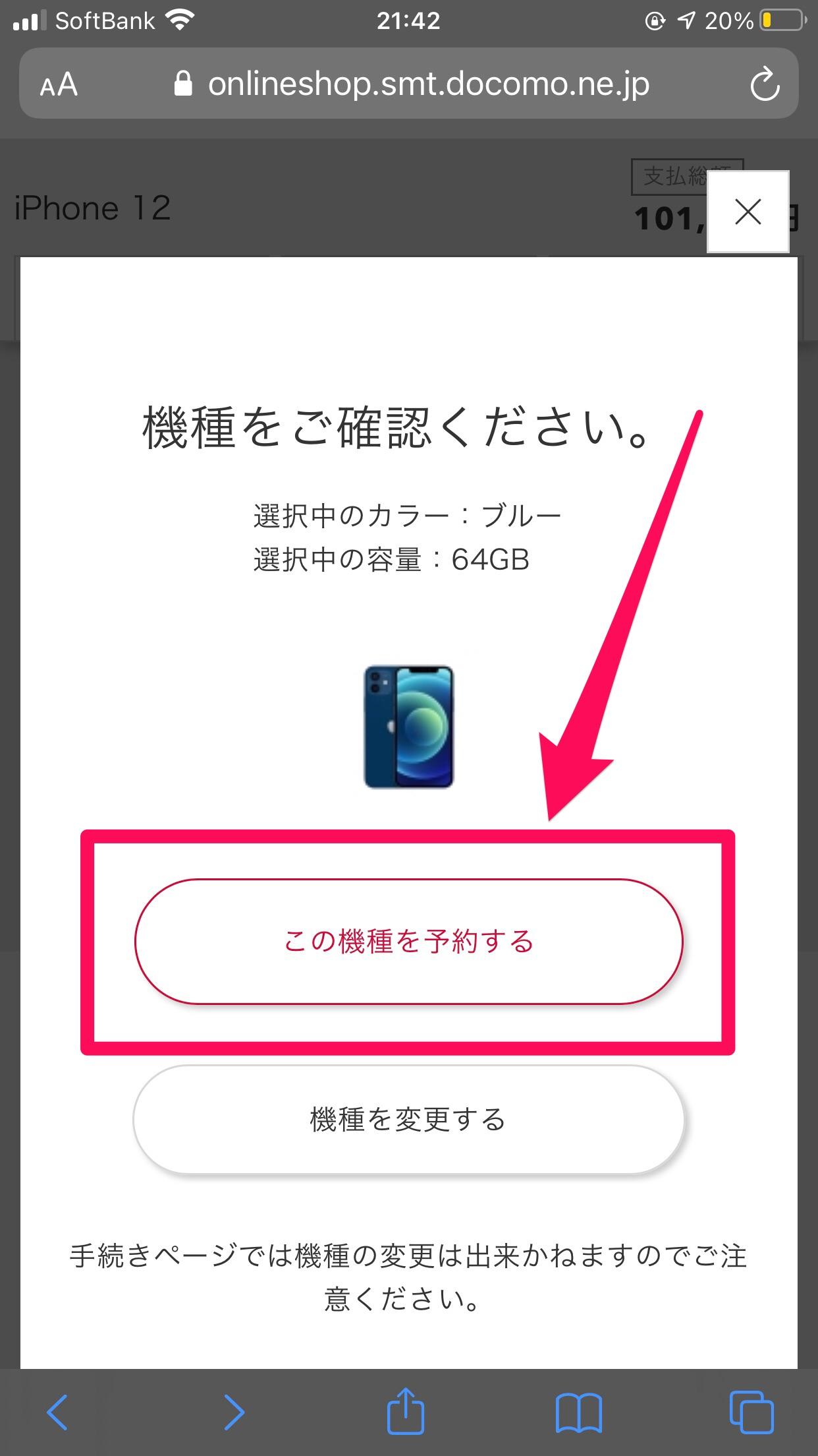 ドコモオンラインショップでiPhone 12購入6
