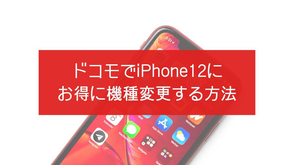 ドコモでiPhone12に機種変更する方法
