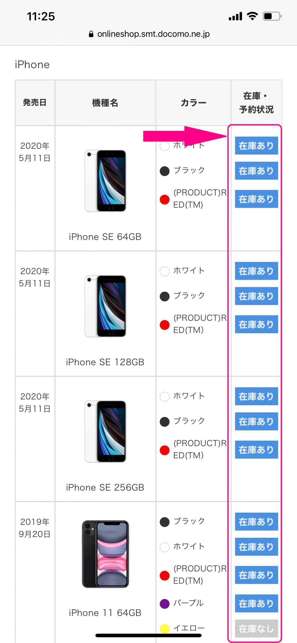 Iphone 入荷 待ち どれくらい