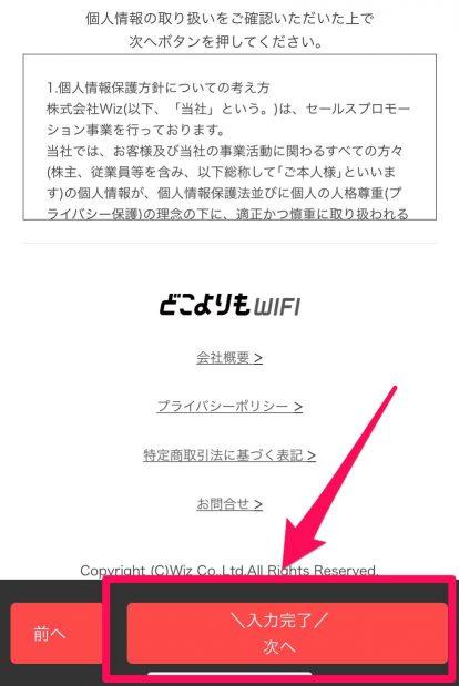 どこよりもWiFi申込み手順