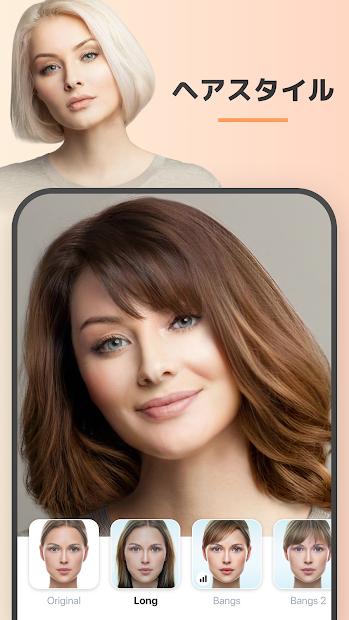 faceappでヘアスタイル
