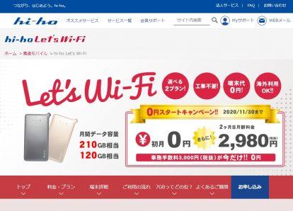 Hi-ho Let's WiFi申込み画面