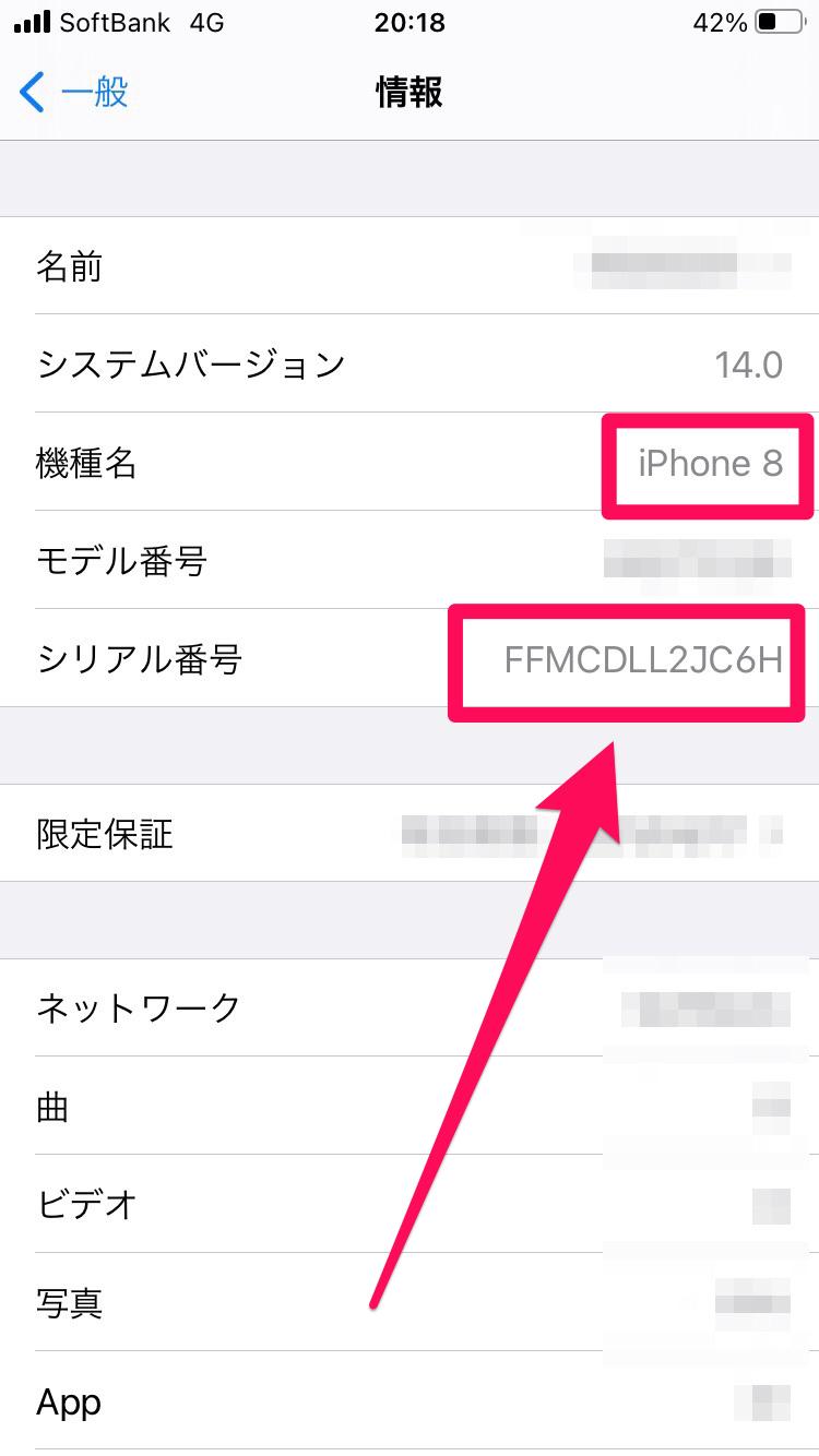 iPhoneのシリアル番号確認