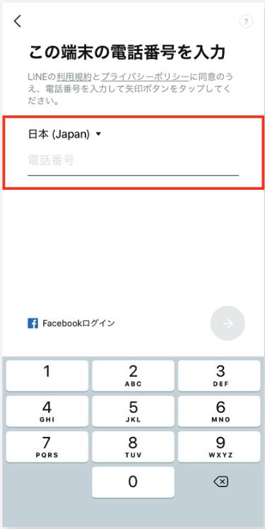電話番号を入力して「→」をタップ