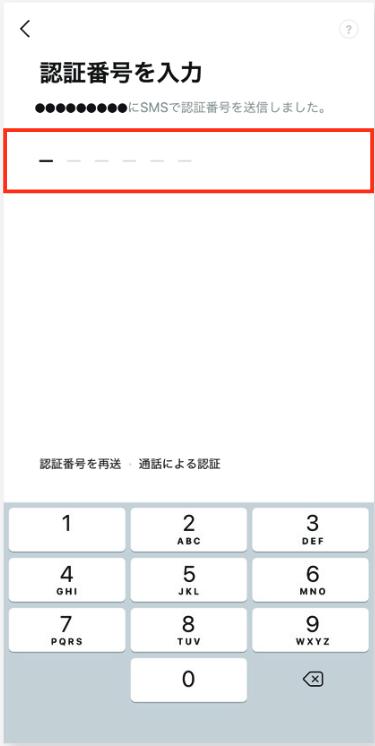 SMSで届く6桁の認証番号を入力