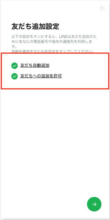 友だち追加設定を確認して「→」をタップ