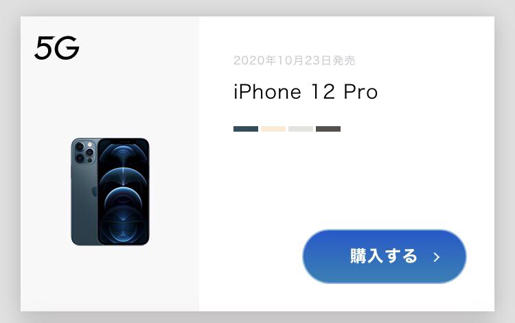 ソフトバンク iPhone12 Pro