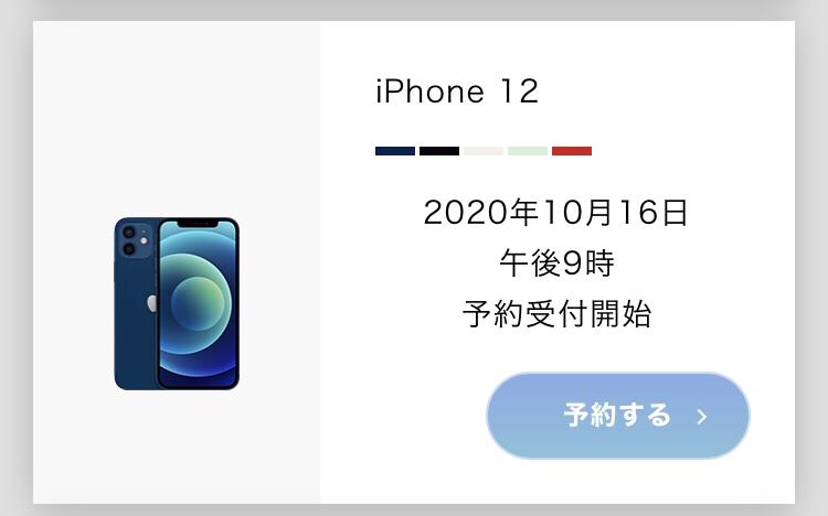ソフトバンク iPhone12