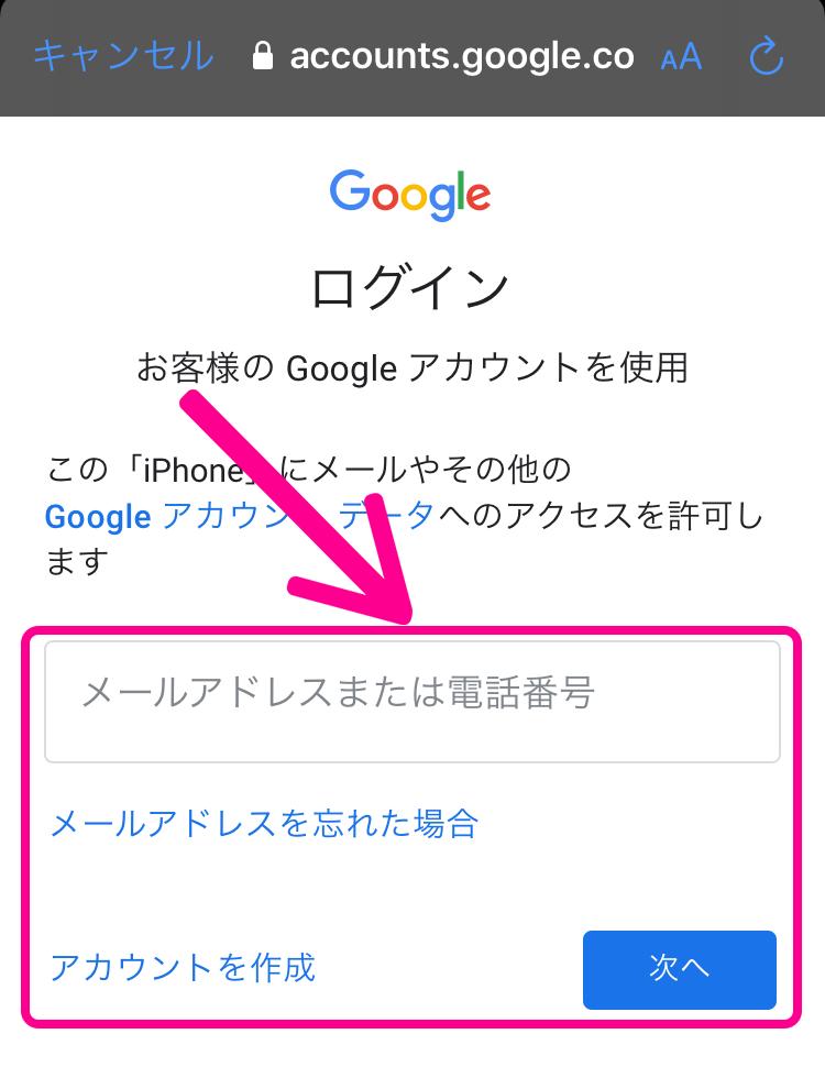 Googleアカウントを入力して「次へ」をタップ