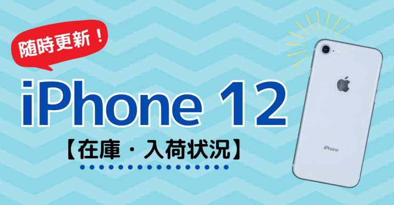 iPhone12/12 Proの在庫・入荷最新情報
