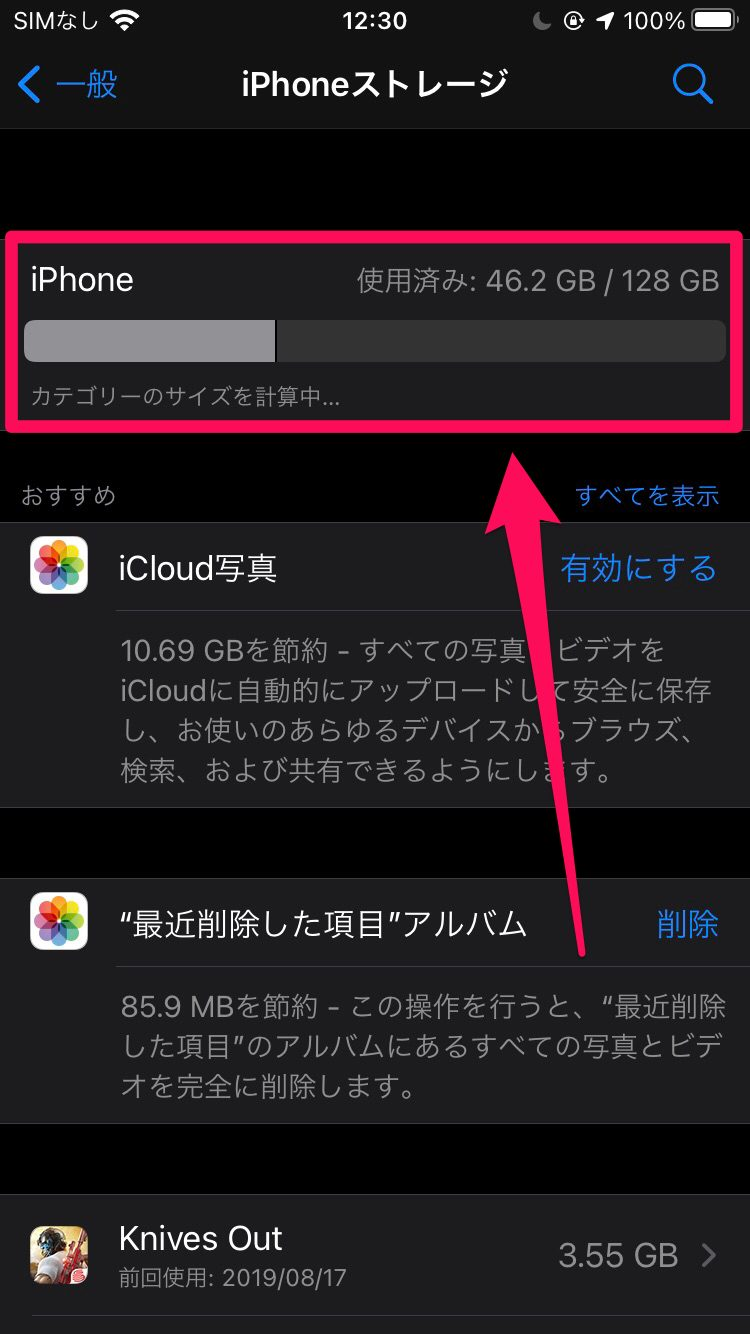 iPhoneのストレージ1