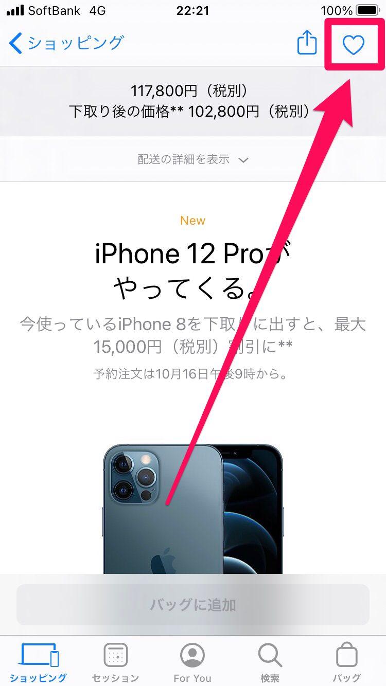 iPhone12の事前準備