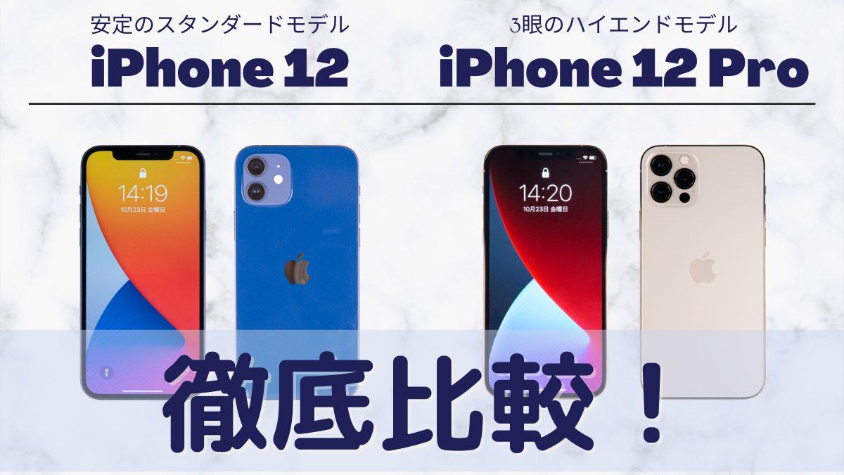 iPhone12とiPhone12 Pro