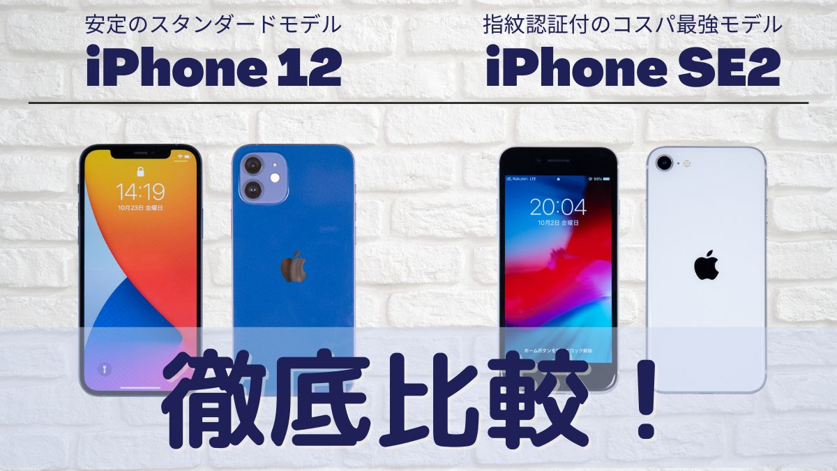 iPhone12とiPhoneSE(第2世代)