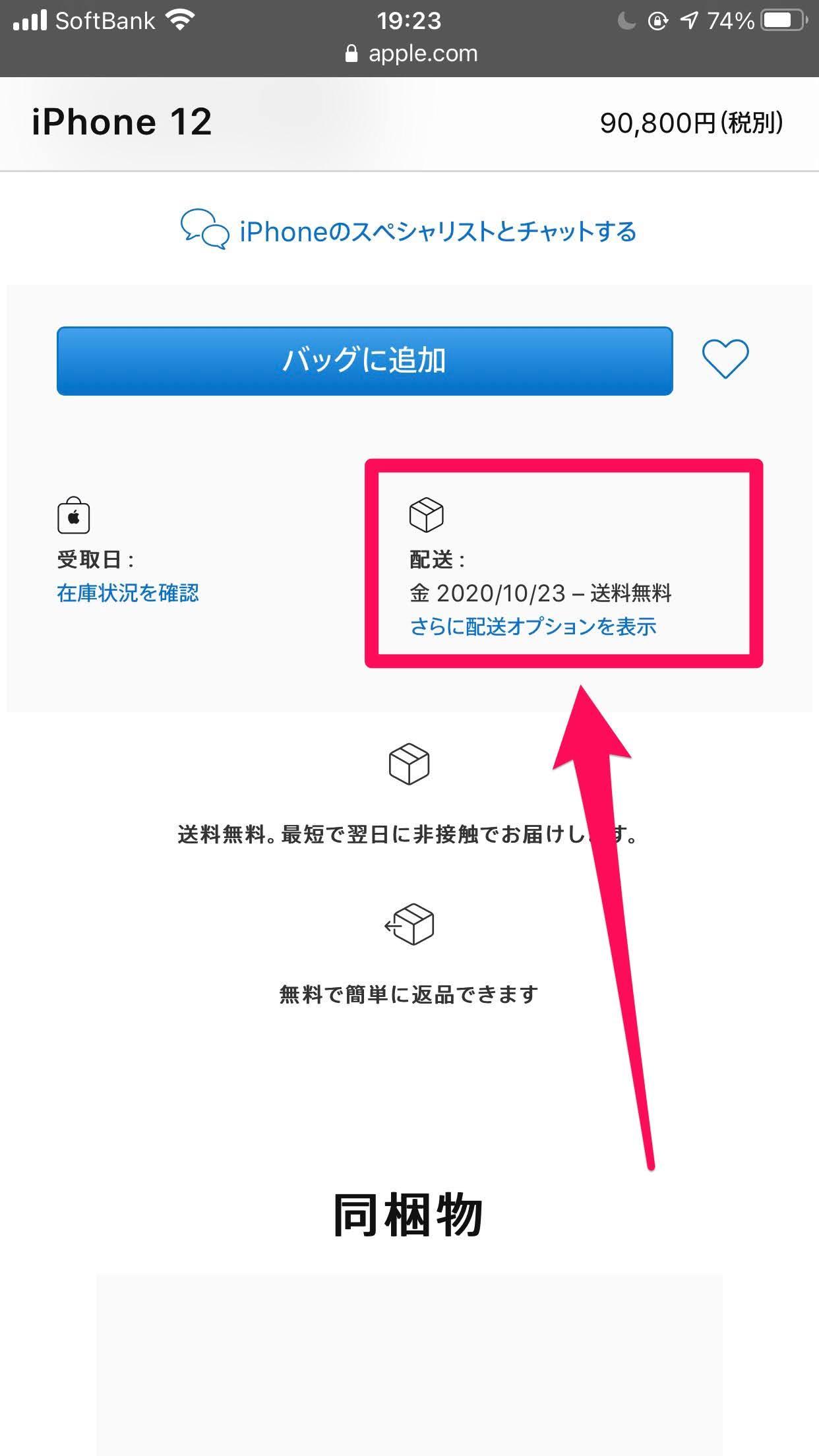 iPhone 12 予約2