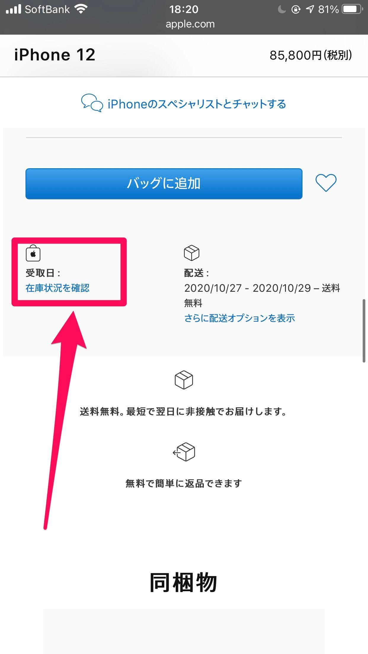 iPhone 12 予約3