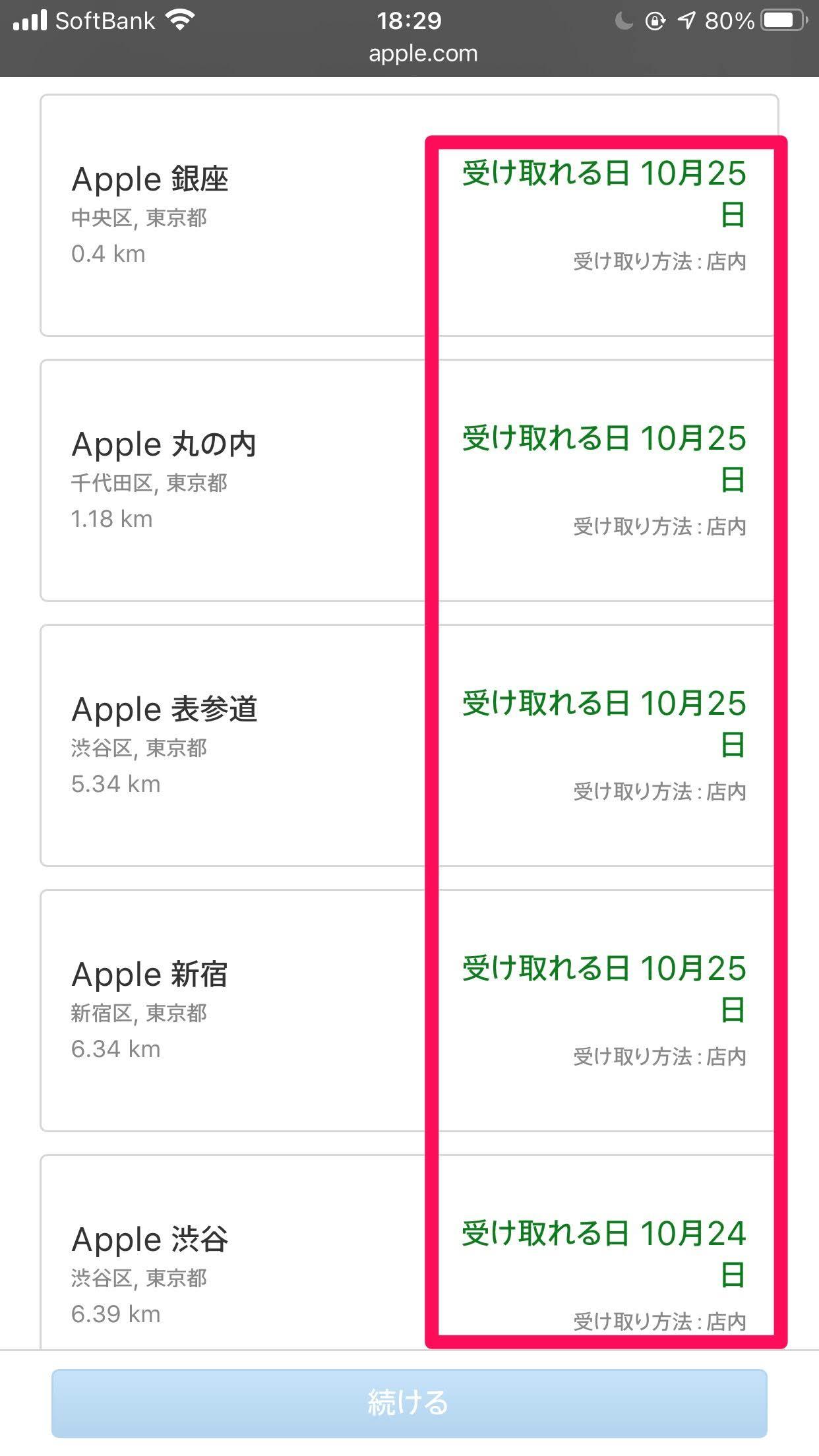iPhone 12 予約4