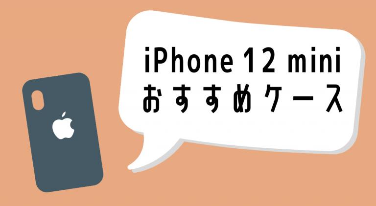 iPhone 12 miniのケース