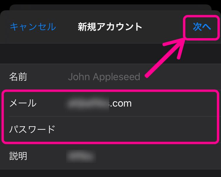 メールアドレスやメールパスワードを入力して「次へ」をタップ