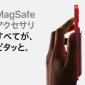 iPhone 12で採用されたMagSafeって?できること・注意点まとめ