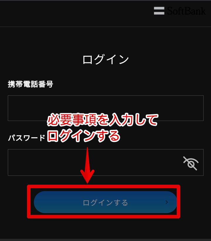 My Softbankアカウントでログインする