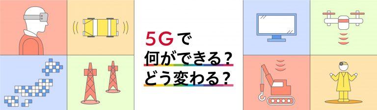 5Gで何ができる? NTTdocomo