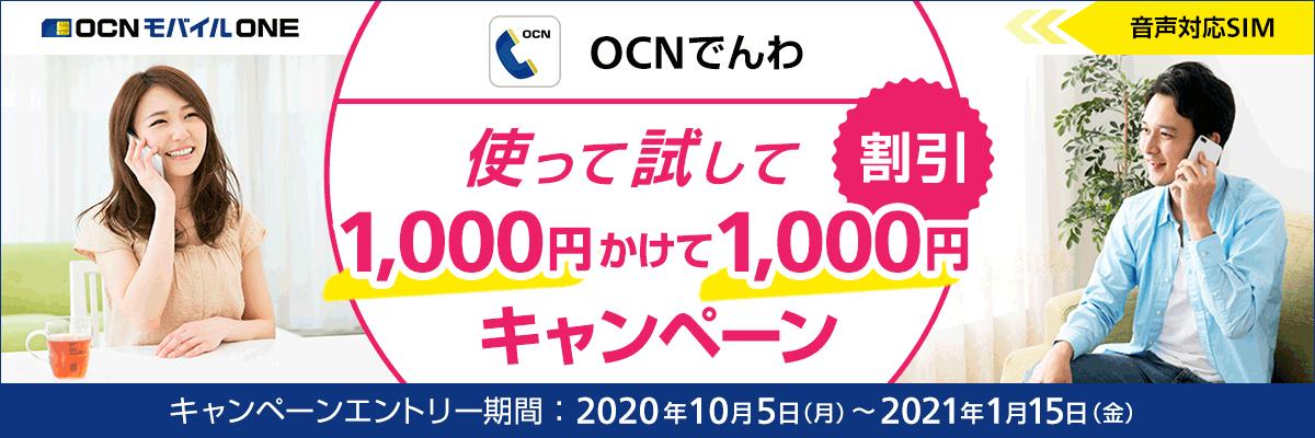 OCNでんわのキャンペーン