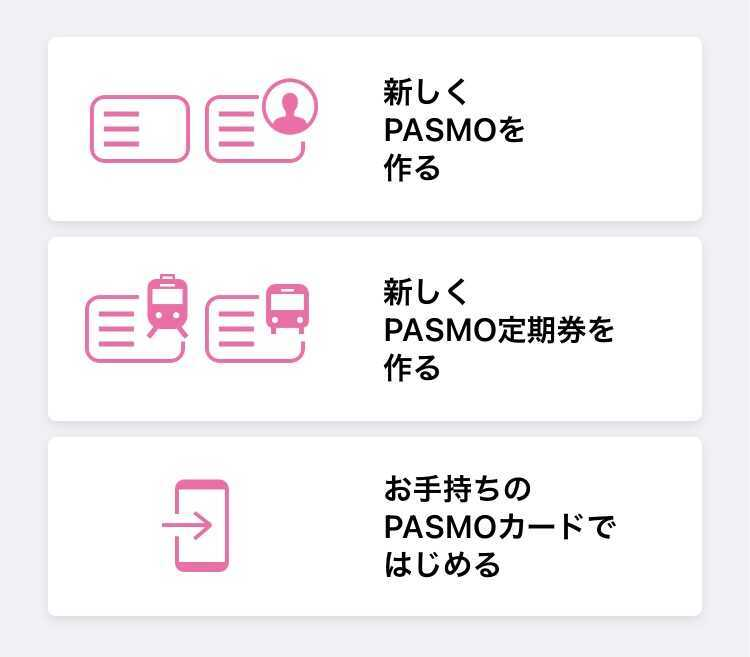 PASMOアプリ