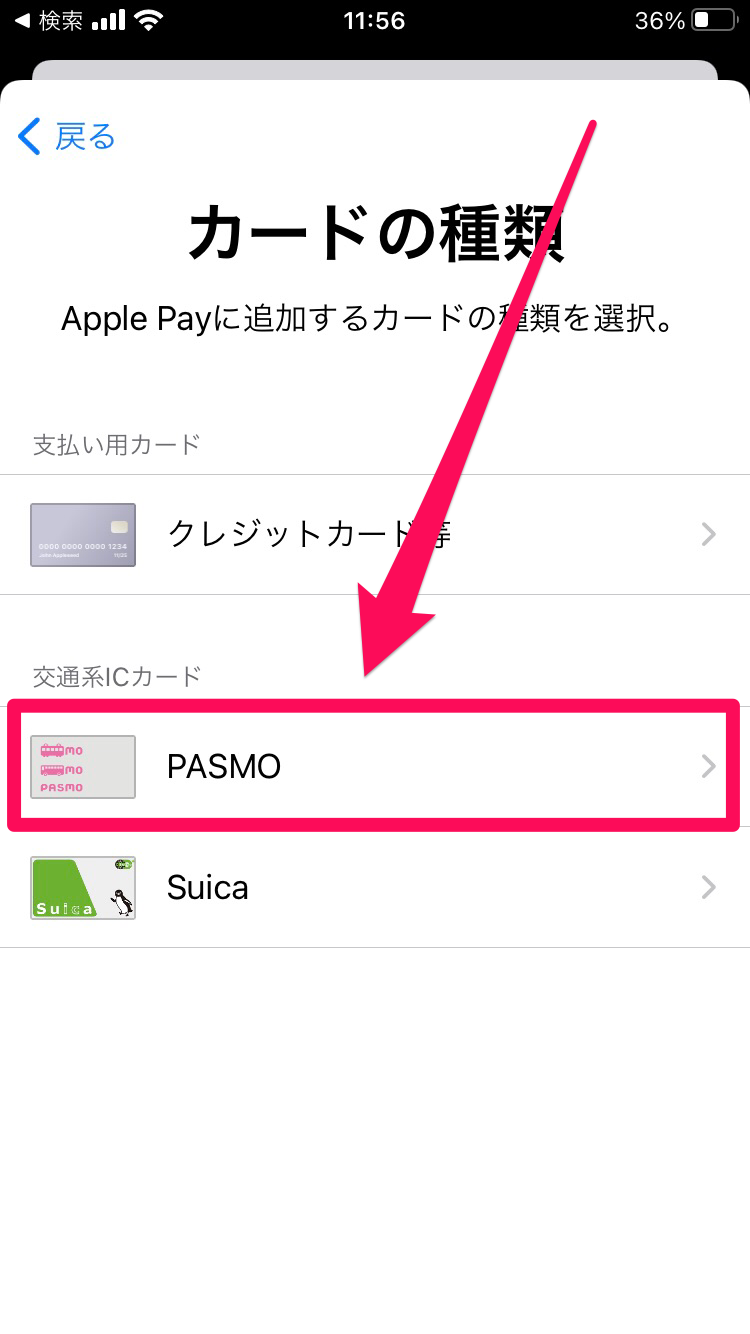 walletアプリでPASMO
