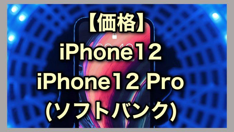 iPhone12 iPhone12Pro 価格 ソフトバンク