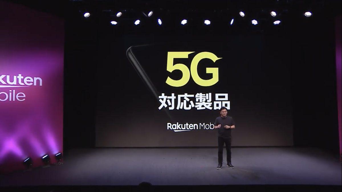 楽天モバイル 5G対応製品