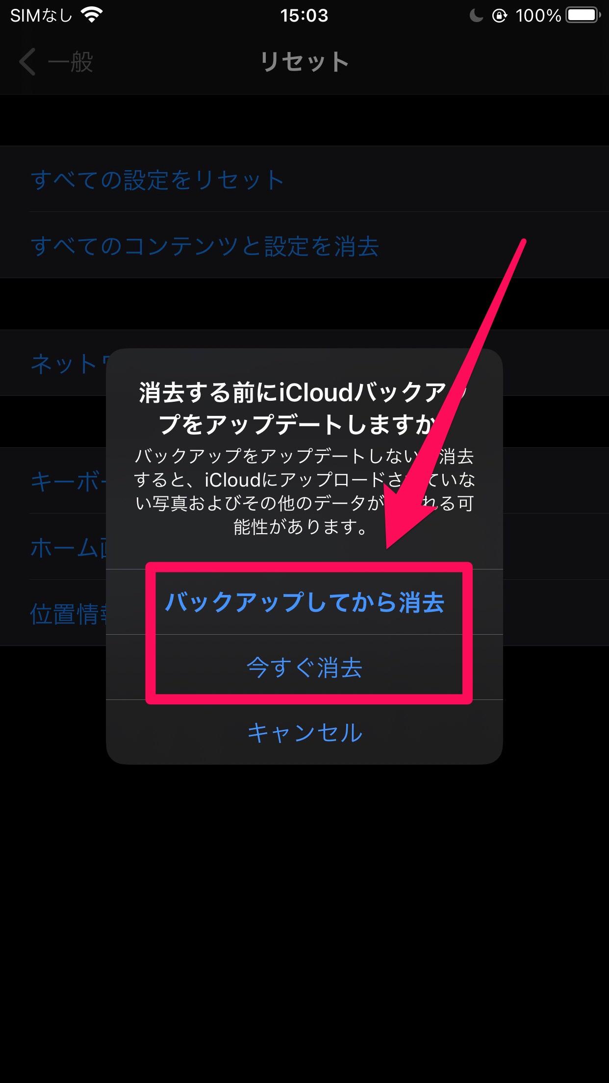iPhone初期化5