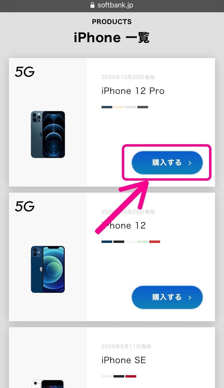 iPhone12 miniやiPhone 12 Pro Maxの「購入する」をタップ