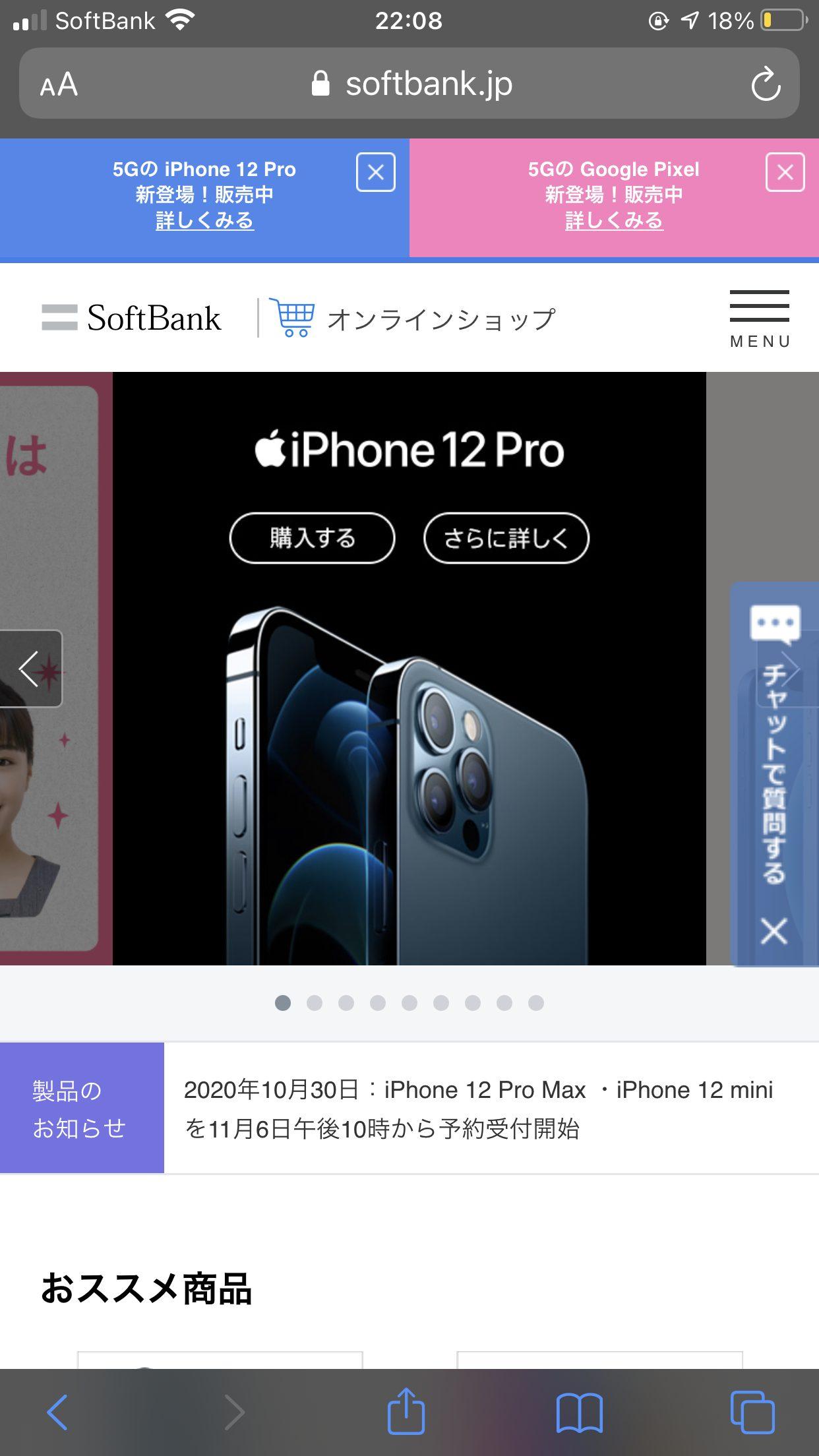 ソフトバンクオンラインショップでiPhone 12購入1
