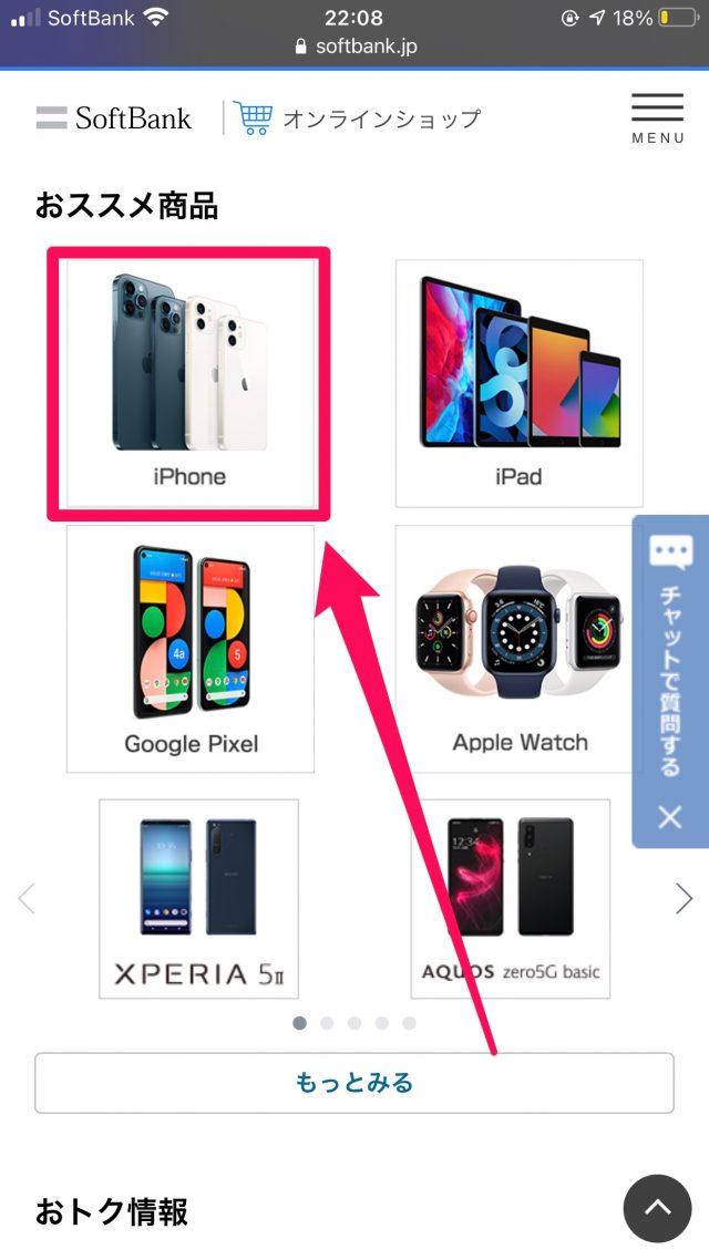 ソフトバンクオンラインショップでiPhone 12購入2