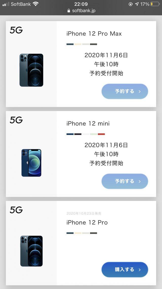 ソフトバンクオンラインショップでiPhone 12購入3