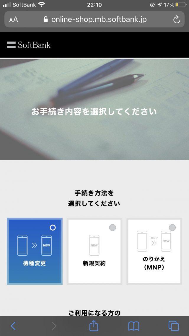 ソフトバンクオンラインショップでiPhone 12購入4