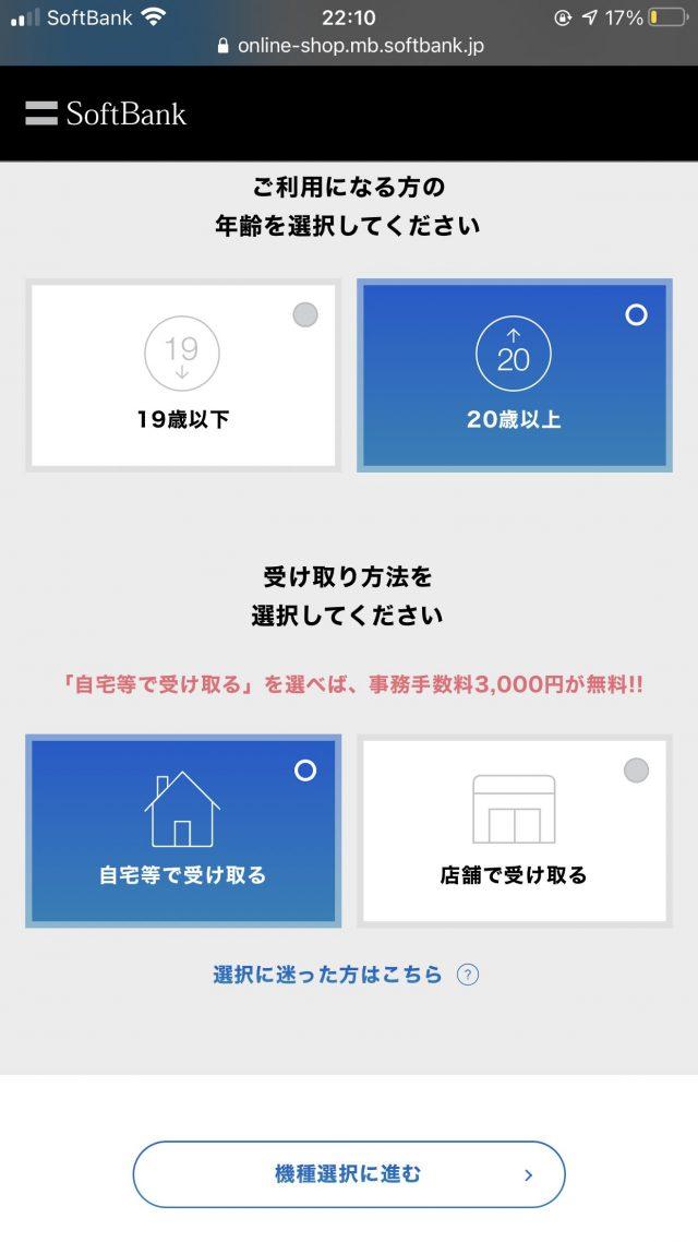 ソフトバンクオンラインショップでiPhone 12購入5