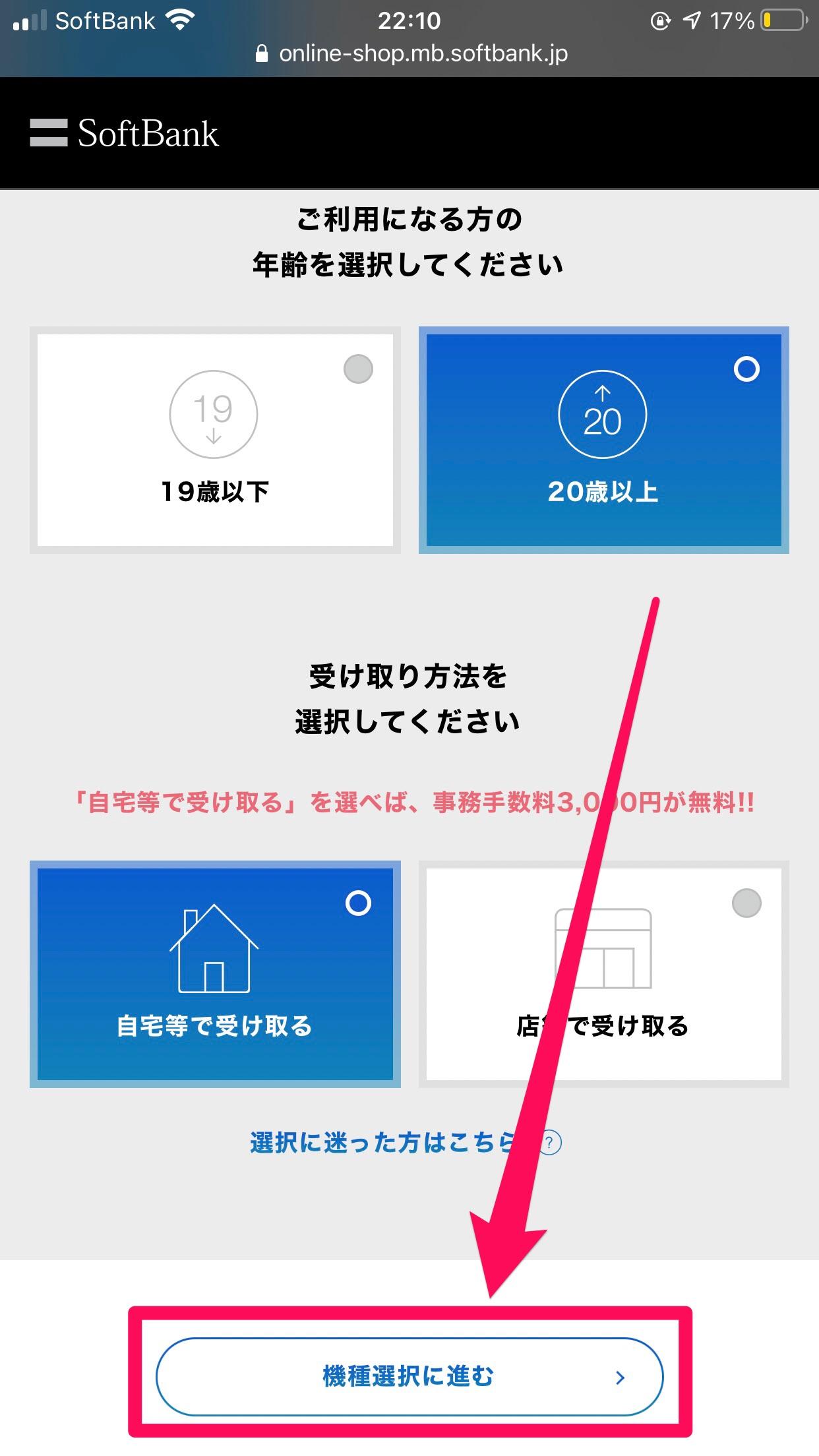 ソフトバンクオンラインショップでiPhone 12購入6