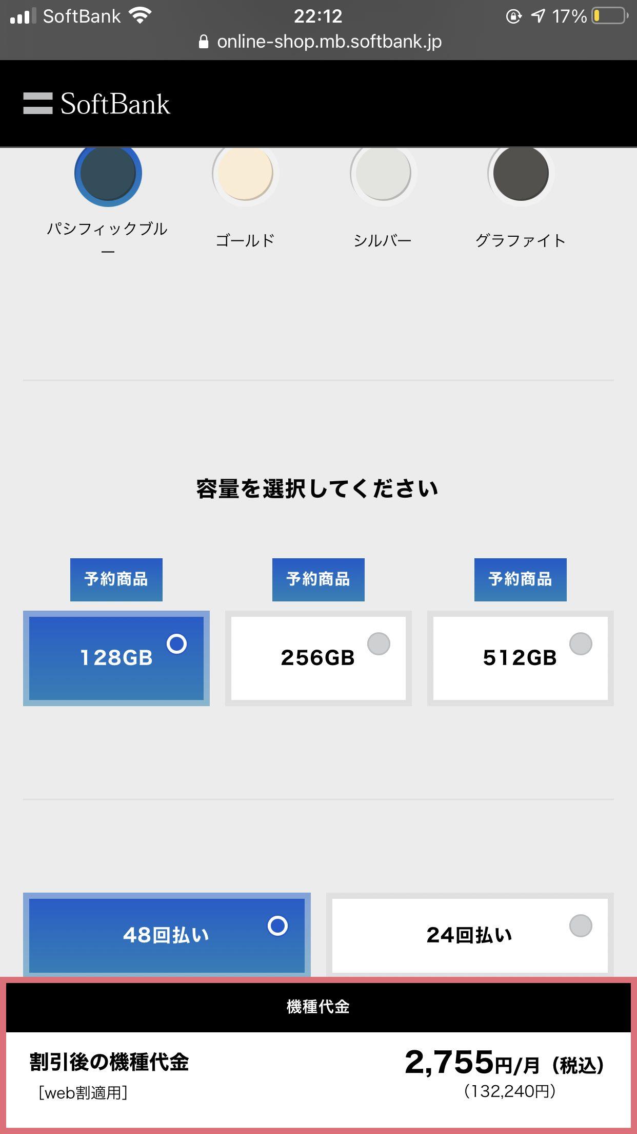 ソフトバンクオンラインショップでiPhone 12購入7